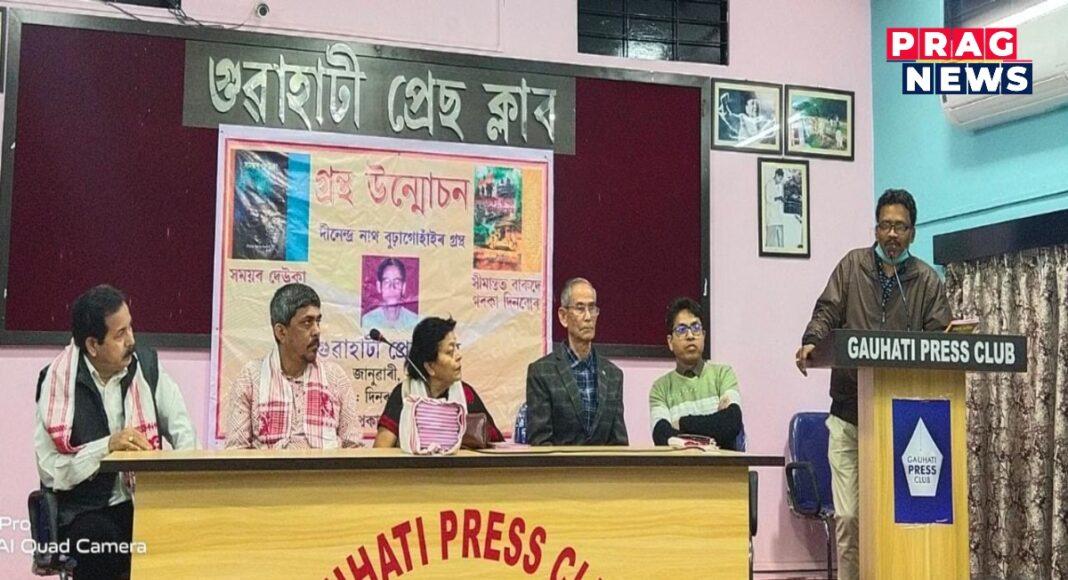 guwahati press club