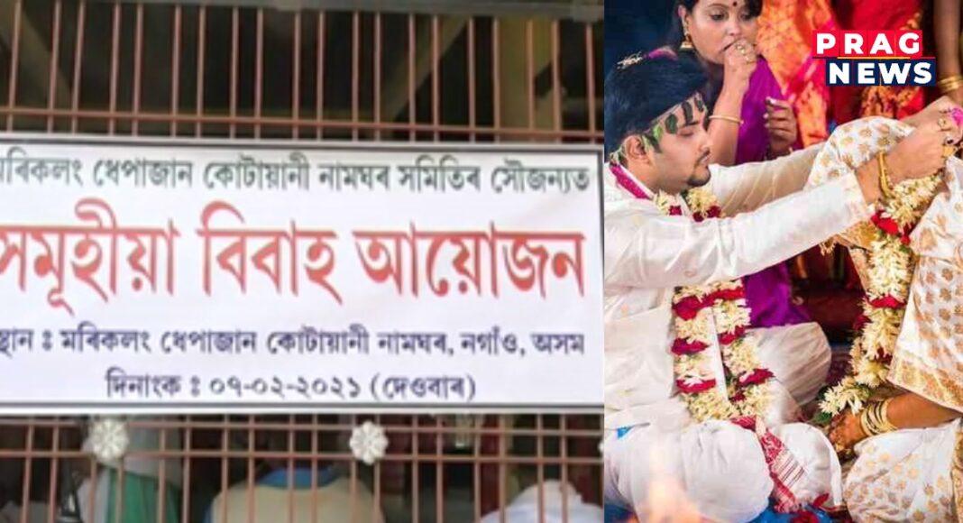 community wedding of assam