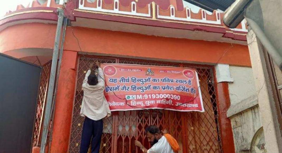 non-Hindus