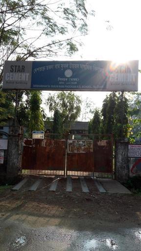 Sichar school
